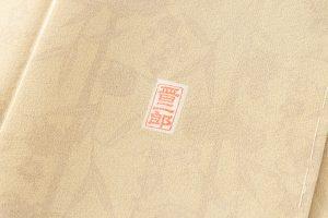 平野晋二郎作 本紅型染訪問着のサブ6画像