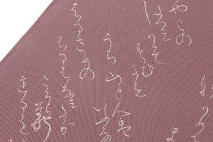 龍村平蔵製 袋帯「かな六歌仙」のサブ2画像