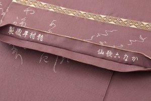 龍村平蔵製 袋帯「かな六歌仙」のサブ5画像