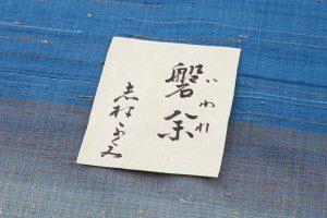 志村ふくみ作 紬着物「磐余」のサブ5画像