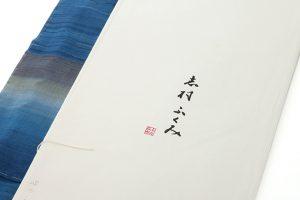人間国宝 志村ふくみ作 紬着物「磐余」のサブ6画像