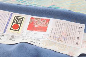 中町博志作 本加賀友禅色留袖地のサブ6画像
