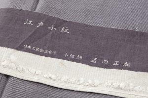 藍田正雄作 紬地江戸小紋のサブ6画像