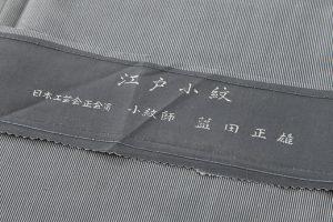 藍田正雄作 江戸小紋男着物のサブ6画像
