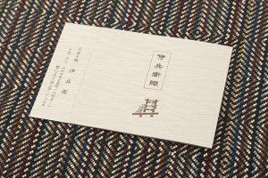 伊兵織 単衣帯のサブ4画像