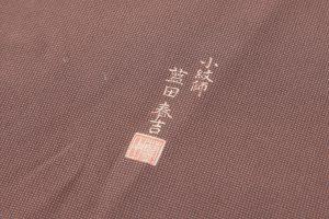 藍田春吉作 江戸小紋 着尺「極通し」のサブ3画像