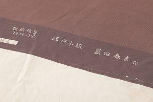 藍田春吉作 江戸小紋 着尺「極通し」のサブ4画像