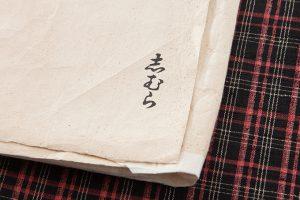 人間国宝 志村ふくみ作 紬着物地のサブ4画像