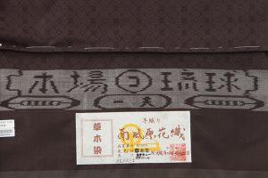大城廣四朗工房製 南風原花織 紬訪問着のサブ5画像