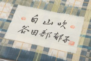 谷田部郁子作 紬名古屋帯地「白山吹」のサブ4画像