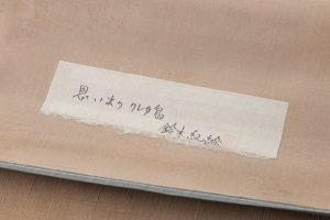 鈴木紀絵作 紬地九寸名古屋帯「思い出のクレタ島」のサブ7画像
