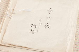 志村ふくみ作 童女衣すずし振袖地のサブ4画像
