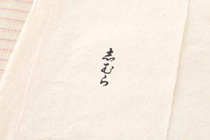 志村ふくみ作 童女衣すずし振袖地のサブ5画像