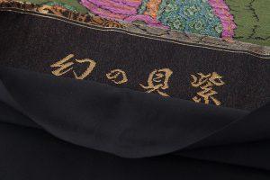袋帯 貝紫のサブ4画像