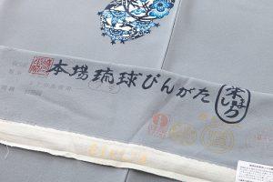 城間栄順作 琉球紅型小紋のサブ5画像
