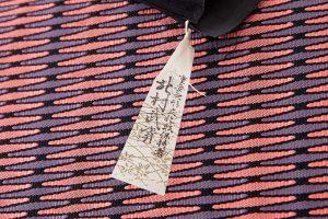 北村武資作 袋帯地 繧繝錦「魚々子縞」のサブ5画像