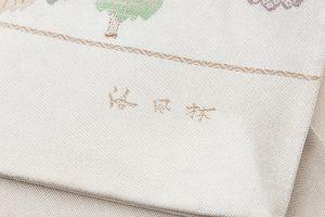洛風林製 袋帯地のサブ5画像