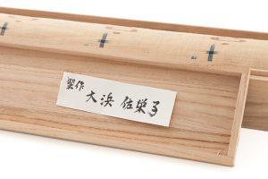 大浜佐栄子作 八重山上布 着尺のサブ6画像