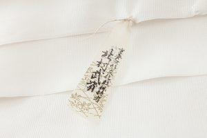 北村武資作 袋帯 繧繝錦「魚々子縞(ななこじま)」のサブ5画像