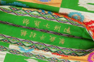 龍村平蔵製 丸帯「遠州七宝錦」のサブ4画像