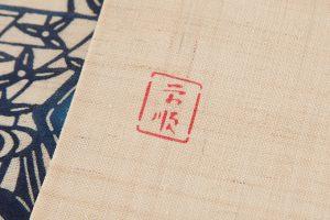 城間栄順作 宮古上布地琉球紅型名古屋帯のサブ4画像