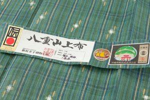 新垣幸子作 八重山上布のサブ5画像