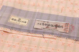 与那国花織紬着物のサブ5画像
