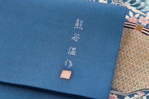 熊谷温作 染袋帯のサブ6画像