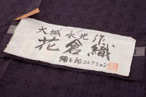 大城永光織物工房作  南風原花織(花倉織)のサブ6画像