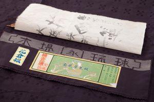 大城永光織物工房作  南風原花織(花倉織)のサブ7画像