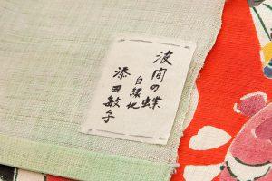 添田敏子作 タペストリー「波間の蝶」のサブ5画像