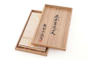 龍村平蔵製 袋帯「正倉吉鳳文」のサブ5画像