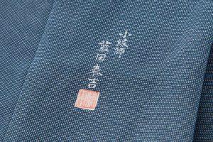 藍田春吉作 江戸小紋のサブ3画像