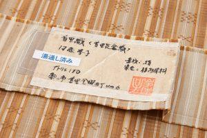 日本工芸会正会員 伊藤峯子作 首里花倉織着物のサブ4画像