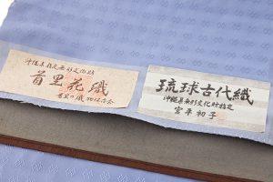 人間国宝 宮平初子作 首里花織紬 着尺のサブ3画像