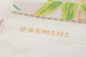 北尾織物匠製 手織袋帯のサブ4画像