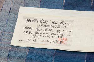 平山八重子作 紬織着物「藍の調べ」のサブ5画像