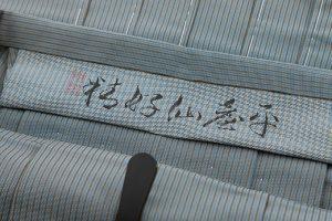 甲田綏郎 作 精好仙台平袴のサブ5画像