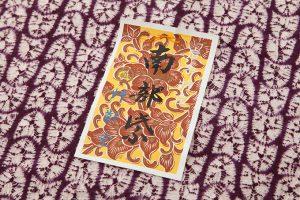 草紫堂製 南部紫根染 綿着尺のサブ4画像
