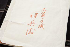 伊兵衛織 着物のサブ5画像