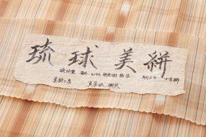 真栄城興茂作 琉球美絣(駒上布) 着物 のサブ5画像