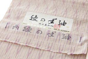 秋山眞和作 貝紫花織綾の手紬 着尺のサブ4画像
