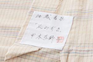 甲木恵都子作 紬着物地 「花みずき」のサブ4画像