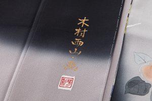 古田芳彩作 木村雨山画 訪問着のサブ5画像