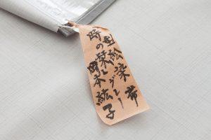 岡本紘子作 型絵染紬名古屋帯地のサブ4画像