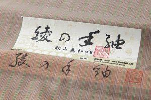 秋山眞和作 綾の手紬 着尺のサブ3画像
