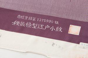藍田春吉作 江戸小紋 着尺のサブ4画像