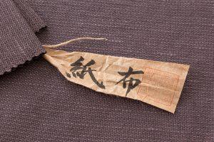 誉田屋源兵衛製 紙布単衣付下げのサブ5画像