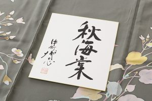 中町博志作 訪問着地 「秋海棠」のサブ6画像