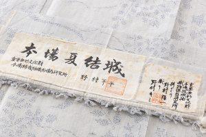 野村半平製 本場夏結城紬のサブ5画像